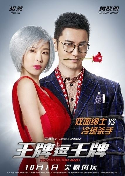 Mission Milano Andy Lau Film Mission Milano Poster Gallery Now Online