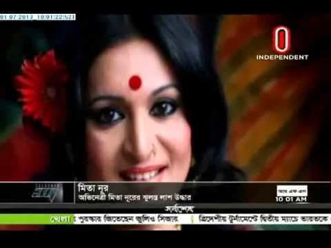 Mita Noor Bangla News on Mita Noor July 1 2013 YouTube