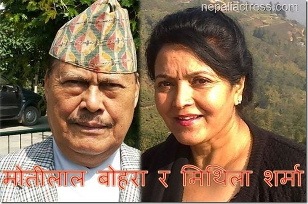 Mithila Sharma Mithila Sharma to marry exIGP Motilal Bohara Nepali Actress