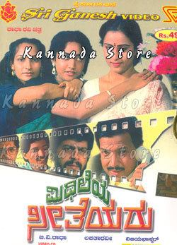 Mithileya Seetheyaru Mithileya Seetheyaru 1988 Video CD Kannada Store Kannada Video CD