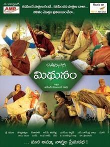 Mithunam (2012 film) movie poster