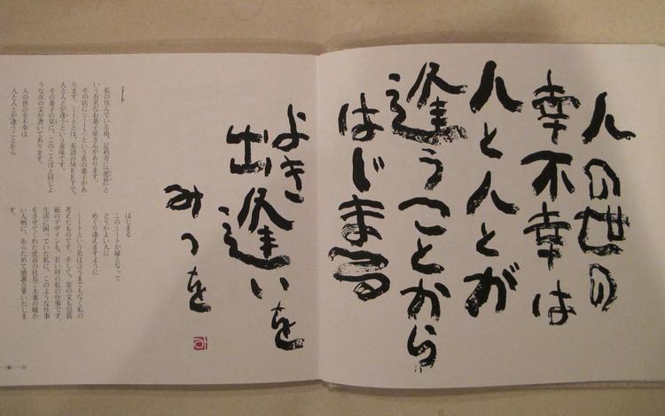 Mitsuo Aida On the longevity of loaches Spike Japan