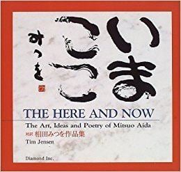 Mitsuo Aida The Here and Now The Art Ideas and Poetry of Mitsuo Aida Tim