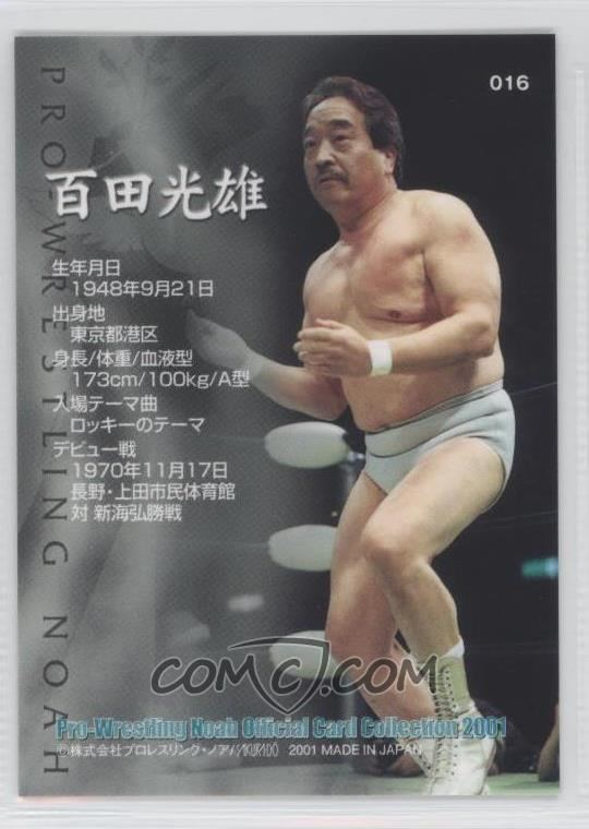 Mitsuo Momota 2001 ProWrestling Noah Official Card Collection Base 016