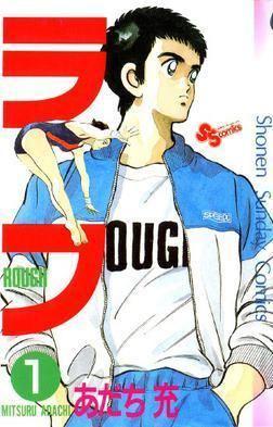 Mitsuru Adachi Rough manga Wikipedia the free encyclopedia