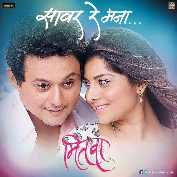 Mitwaa Mitwaa Marathi Movie Cast Crew Story Photos Trailer Release Date