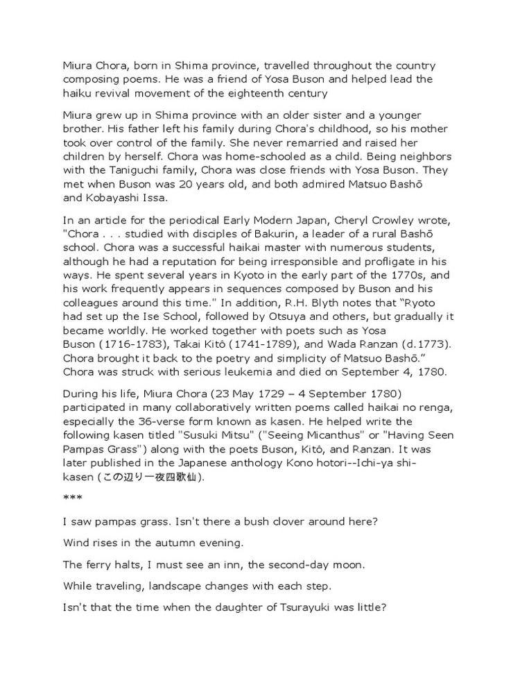 Miura Chora Miura Chora Poems Japanese Poetry Japanese Literature