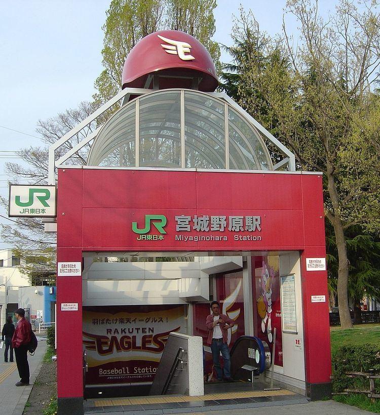 Miyaginohara Station