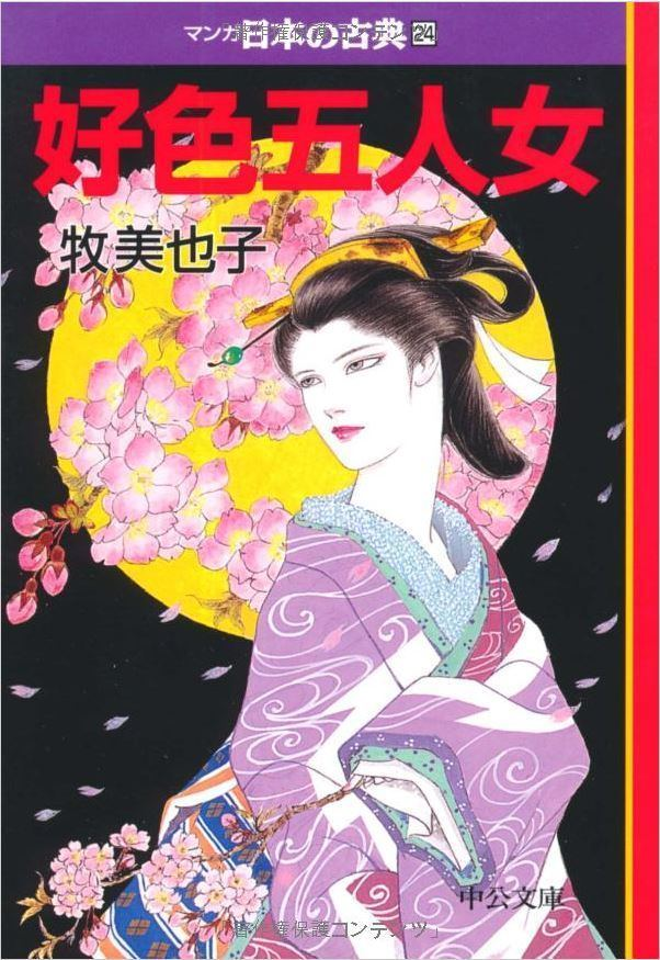 Miyako Maki Maki Miyako and Ladies39 Comics