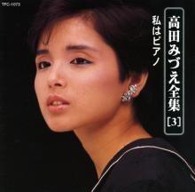 Mizue Takada s002radikalrui1971202ce2848a70663f2jpg