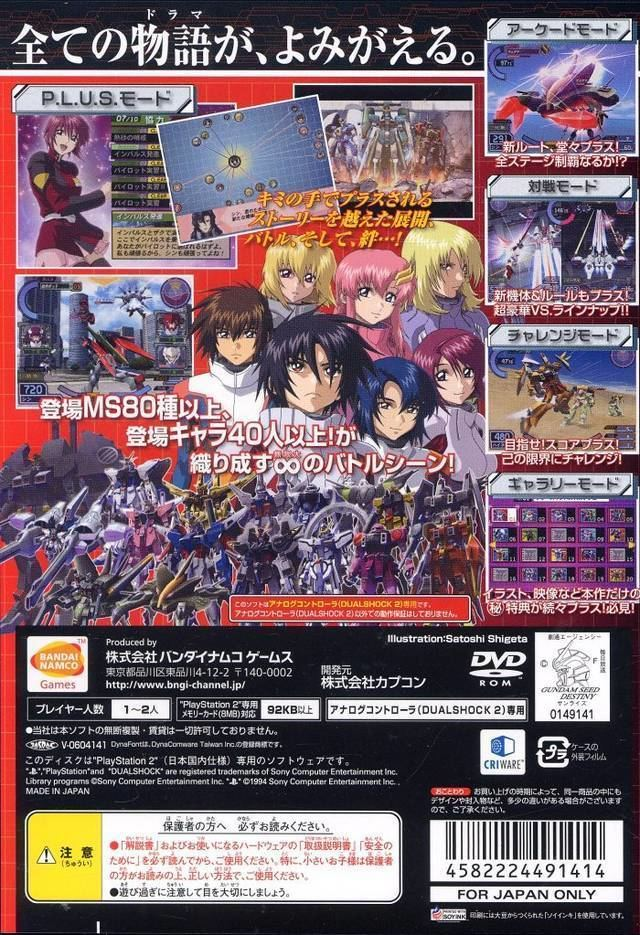 Mobile Suit Gundam Seed Destiny: Rengou vs. Z.A.F.T. II httpsgamefaqsakamaizednetbox13579135bac