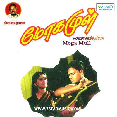 Mogamul Mogamul 1995 Tamil Movie High Quality mp3 Songs Listen and