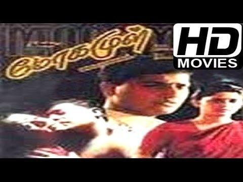 Mogamul Latest Full Length Tamil Movie Mogamul 1995 Abhishek Archanaa