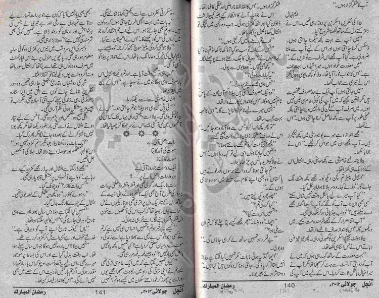 Kitab Dost Mohabbat ki jeet by Sundas Jabeen Online Reading