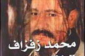 Mohamed Zafzaf A Night in Casablanca Bringing Mohamed Zafzaf Back to Life