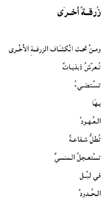 Mohammed Bennis Mohammed Bennis Lyriklineorg