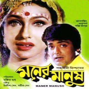 Moner Manush (1997 film) Moner Manush 1997 Bengali Movie Mp3 Song Free Download