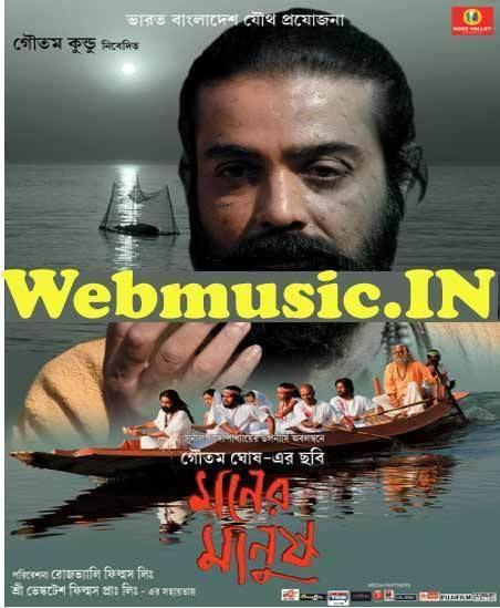 Moner Manush Moner Manush 2010 Bengali Movie Mp3 Song Free Download