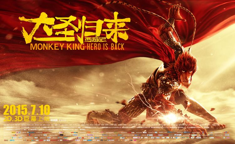 Monkey King: Hero Is Back Monkey King Hero is Back 2015 GoldPoster