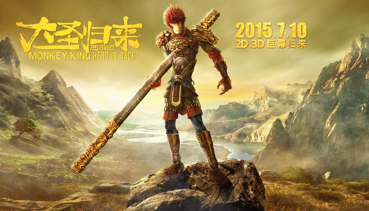 Monkey King: Hero Is Back Monkey King Hero Is Back Review