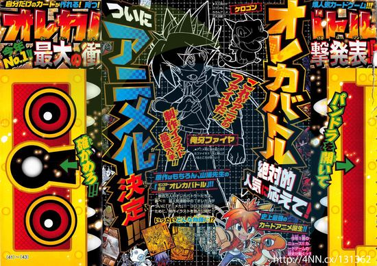 Monster Retsuden Oreca Battle Konami39s Oreca Battle Arcade Card Game Gets Anime News Anime