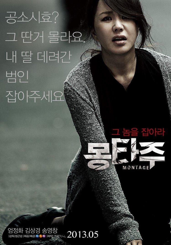 Montage (2013 film) Upcoming Korean movie Montage HanCinema The Korean Movie and