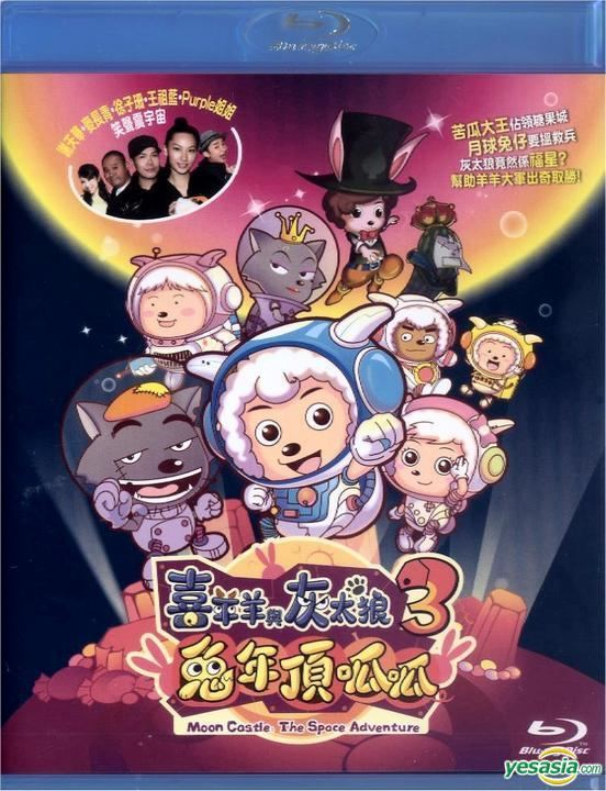Moon Castle: The Space Adventure YESASIA Moon Castle The Space Adventure Bluray Hong Kong