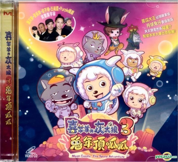Moon Castle: The Space Adventure YESASIA Moon Castle The Space Adventure VCD Hong Kong Version
