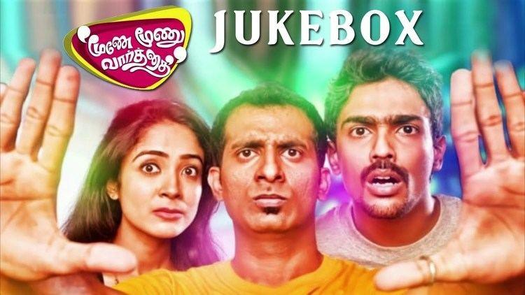 Moone Moonu Varthai Moone Moonu Varthai Songs Juke Box Arjun Chidambaram Aditi
