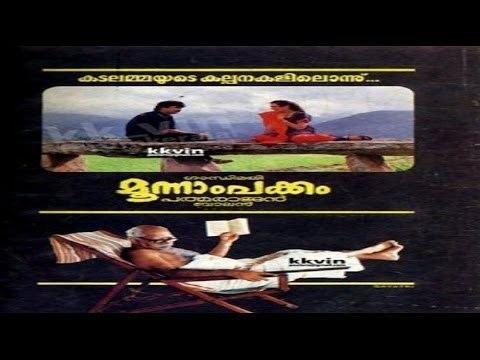 Moonnam Pakkam Moonnam Pakkam 1988 Full Length Malayalam Movie Jayaram