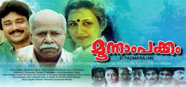 Moonnam Pakkam Moonnam Pakkam 1988 Malayalam Movie NOWRUNNING
