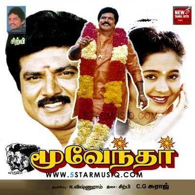 Moovendhar Moovendhar 1998 Tamil Movie CDRip 320KBPS MP3 Songs Music By