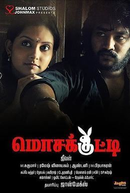 Mosakutty movie poster