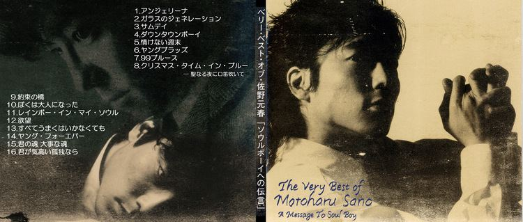 Motoharu Sano tanapapa The Very Best of