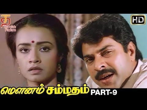 Mounam Sammadham Tamil Full Movie HD   Part 9   Amala   Mammootty    Ilayaraja   Thamizh Padam - YouTube
