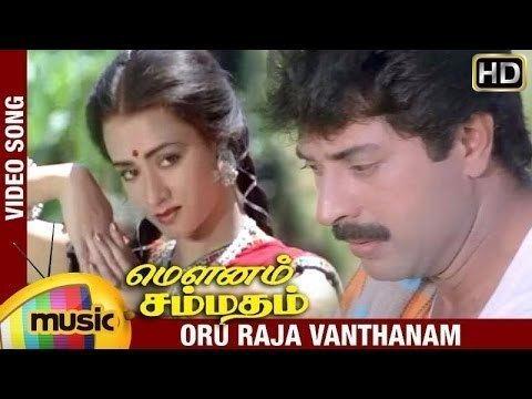 Mounam Sammadham Tamil Movie Songs   Oru Raja Vanthanam Video Song   Amala    Mammootty   Ilayaraja - YouTube