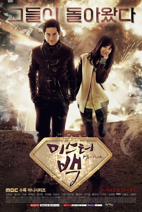 Mr. Back MBC39s Mr Back Premieres with Best Prime Time Drama First Episode