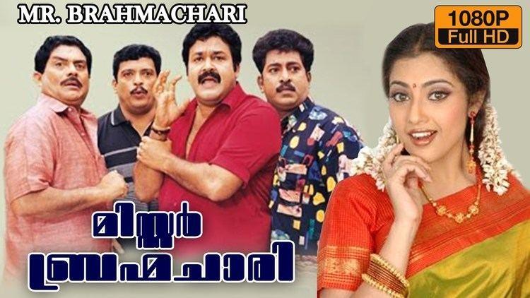 Mr. Brahmachari Mr Brahmachari New Malayalam full length movie Comedy Malayalam