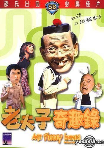 Mr. Funnybone YESASIA Mr Funnybone Strikes Again DVD Nagi Tung Kwan Fen Ni
