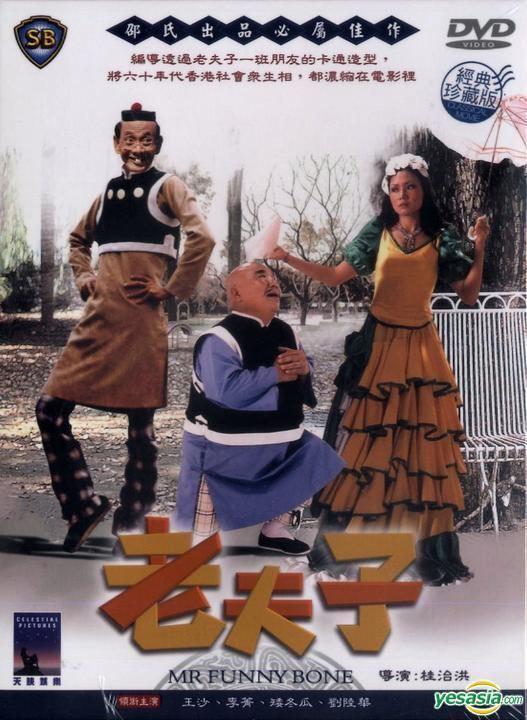 Mr. Funnybone YESASIA Mr Funny Bone DVD Taiwan Version DVD Li Jing Wang