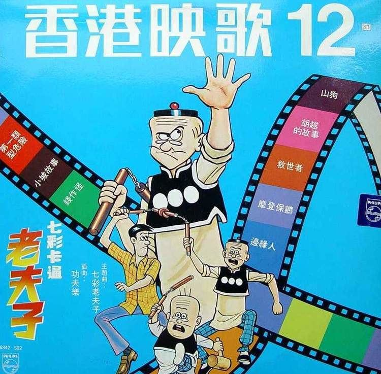 Mr. Funnybone Mr Funny Bone 1976