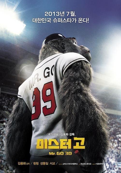 Mr. Go (film) Mr Go AsianWiki