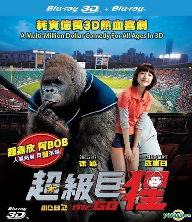 Mr. Go (film) YESASIA Mr Go 2013 Bluray 3D 2D English Subtitled Hong