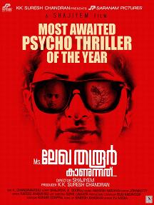 Ms Lekha Tharoor Kaanunnathu movie poster