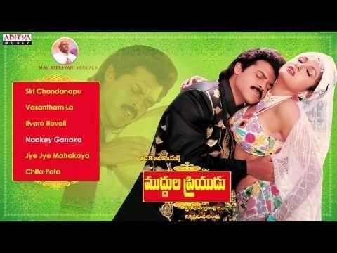 Muddula Priyudu movie scenes Muddula Priyudu Movie Full Songs Jukebox Venkatesh Ramya Krishna Ramba