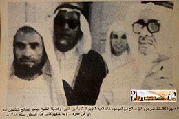 Muhammad ibn al Uthaymeen httpsuploadwikimediaorgwikipediacommonsthu