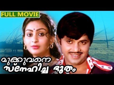 Mukkuvane Snehicha Bhootham Malayalam Full Movie Mukkuvane Snehicha Bhootham Ft Jayan MG