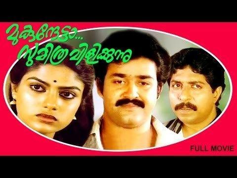 Mukunthetta Sumitra Vilikkunnu Mukunthetta Sumitra Vilikkunnu Malayalam Super Hit Full Movie