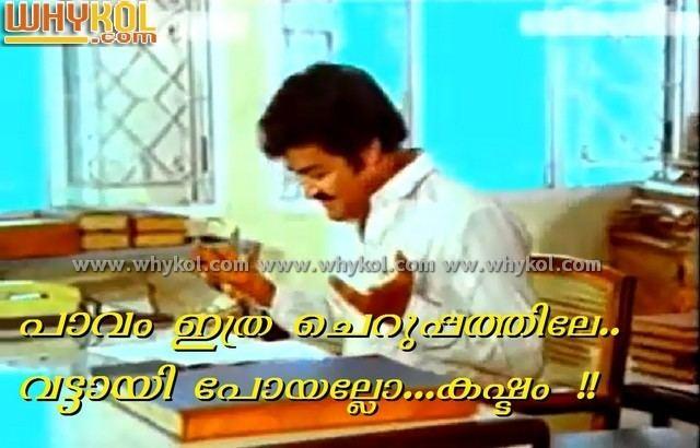 Mukunthetta Sumitra Vilikkunnu malayalam movie mukundetta sumithra vilikkunnu dialogues WhyKol