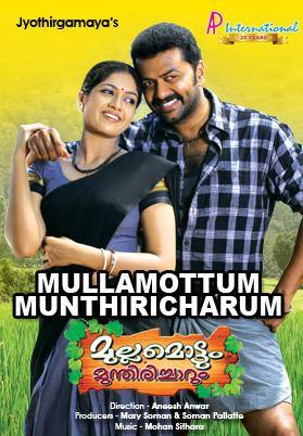Mullamottum Munthiricharum Mullamottum Munthiricharum Malayalam Movie Neeyo Neeyo Song